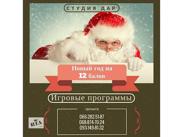бу Новый год на 12 баллов в Днепре (Днепропетровск)