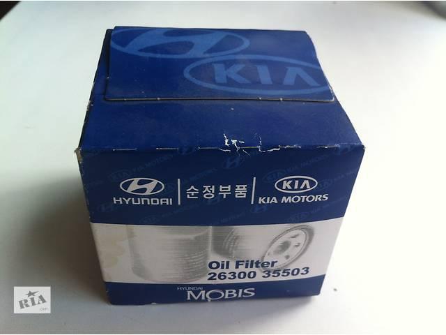 Новый масляный фильтр HYUNDAI/KIA 2630035503- объявление о продаже  в Киеве