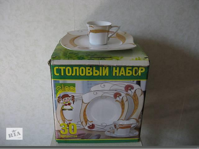 бу Новый набор посуды Elina 30 предметов в Киеве
