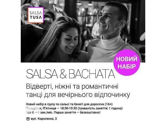 НОВЫЙ НАБОР в группы САЛЬСА&БАЧАТА- объявление о продаже  в Днепре (Днепропетровске)