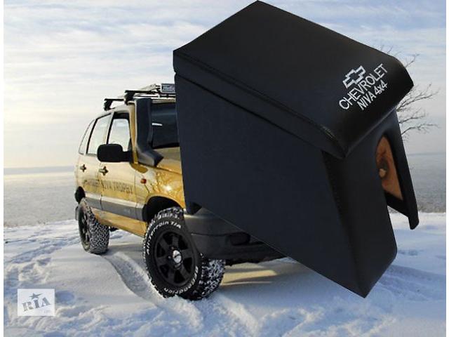 Новый Передний подлокотник на Chevrolet Niva- объявление о продаже  в Одессе