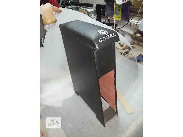 бу Новый Подлокотник для Газ модель Газель. Изготовлен из дерева и перетянут кож заменителем. Отправляем по Украине. в Запорожье