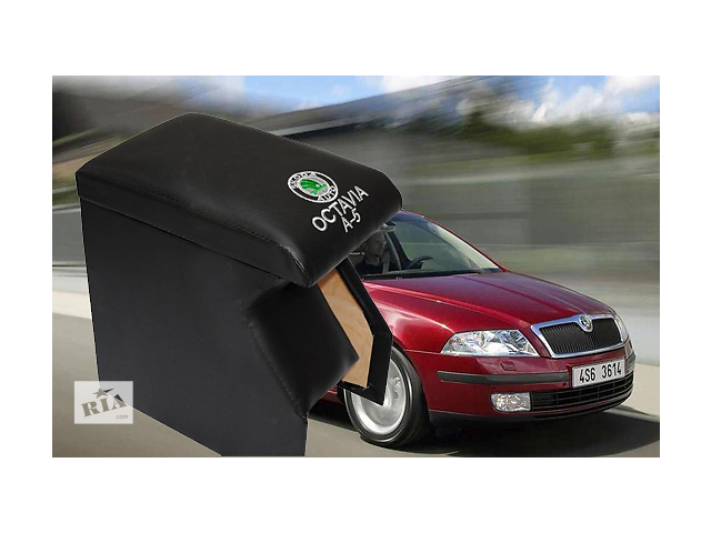 бу Новый Подлокотник для Octavia А5 Гармонично впишется в интерьер вашего авто.  . Подходит под стиль сало в Львове