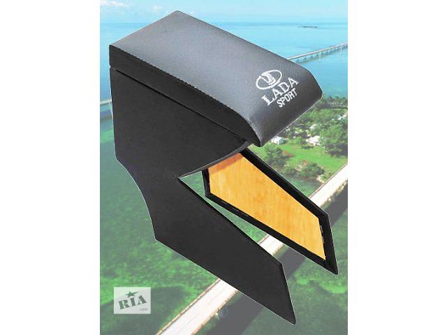 продам Новый Подлокотник для ваз 2110 Пересылаем по всей Украине. Отменный подлокотник для вашего авто. Современный аксессуар. бу в Житомире