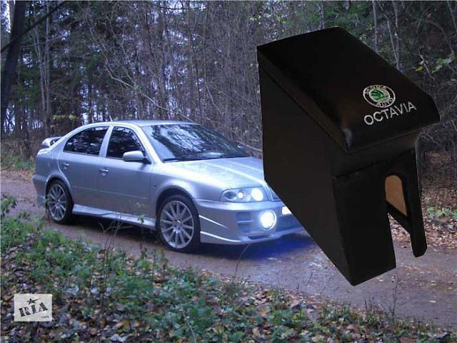Новый Подлокотник на автомобиль Skoda Octavia Tour с вышивкой логотипа компании Шкода белыми нитками- объявление о продаже  в Киеве