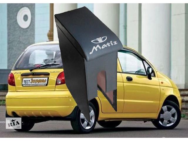 бу Новый Подлокотник на Daewoo Matiz. Изготовлен специально для этой модели. Имеются цвета в ассортименте. Изготовлен из ДС в Ужгороде