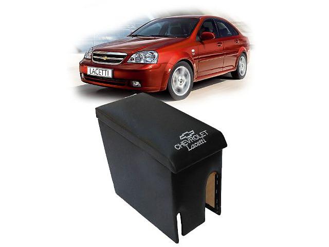 продам Новый Предлагаем подлокотник Chevrolet Lacetti универсальный для всех кузовов отличное качество сборки. бу в Днепре (Днепропетровске)