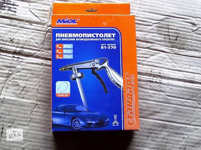 продам Пистолет для антикора новый. бу в Киеве