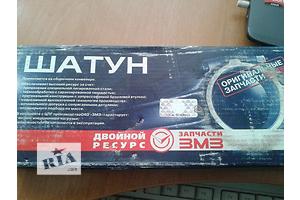 Новые Шатуны ГАЗ