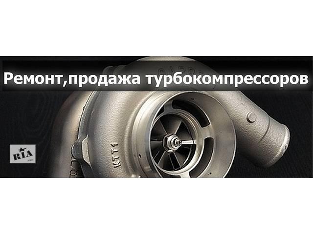 Новый турбокомпрессор для легкового авто- объявление о продаже  в Ивано-Франковске
