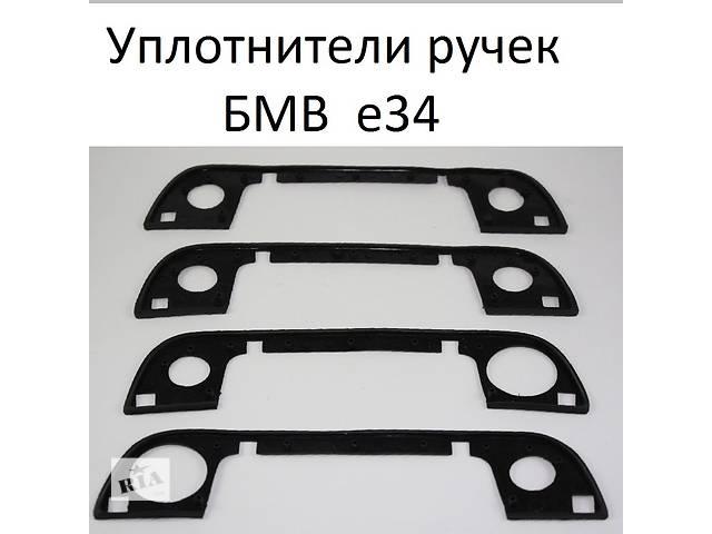 Новый уплотнитель двери для легкового авто BMW- объявление о продаже  в Киеве