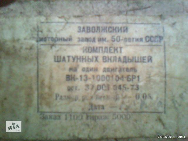 продам новый Детали двигателя Вкладыши ВК-13 Легковой ГАЗ 13 бу в Киеве