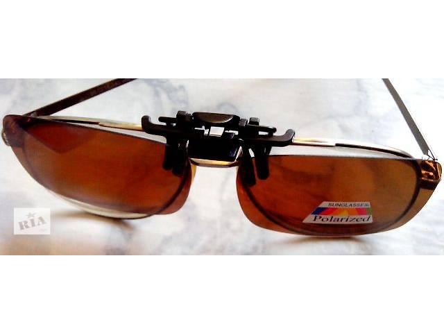 Поляризационные солнечные накладки на очки діоптрійні- объявление о продаже  в Львове