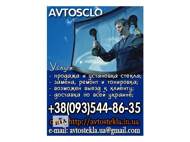 продам Автостекла на любой вкус бу  в Украине