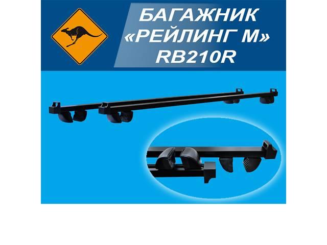 НовийБагажник на крышу универсальный на релинги Рейлинг М» RB210R- объявление о продаже  в Днепре (Днепропетровск)