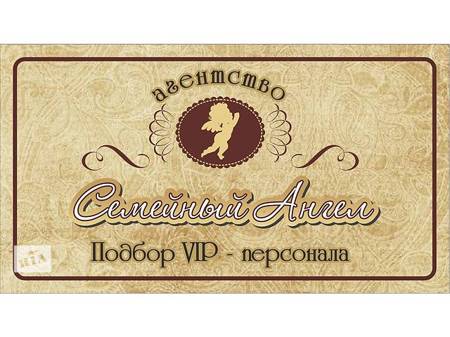 продам Няни, домработницы, сиделки, садовники, повара для дома. Проверенный, высококвалифицированный персонал. бу  в Украине
