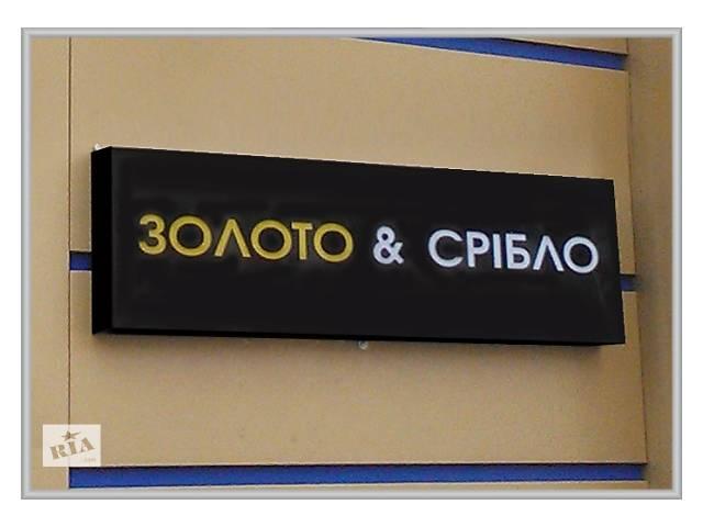 бу Объемные буквы, Рекламные вывески Львов, Изготовление рекламных вывесок, Световые вывески  в Украине