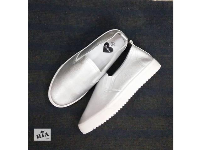 Обалденные серебристые слипоны- объявление о продаже  в Черкассах