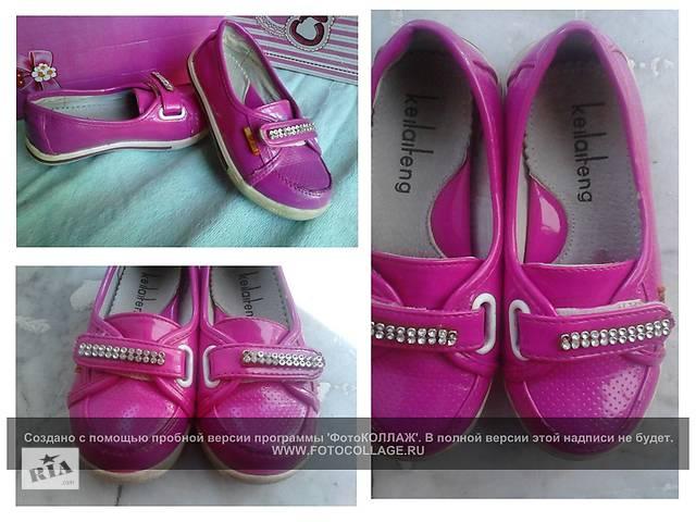 Обалденные туфельки-макасины!- объявление о продаже  в Николаеве