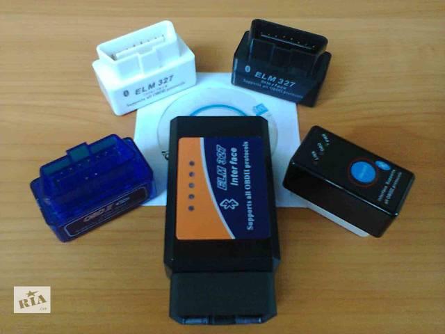 купить бу OBD II автосканер ELM327 Bluetooth V1.5 и V2.1 - в т.ч. с кнопкой в Запорожье