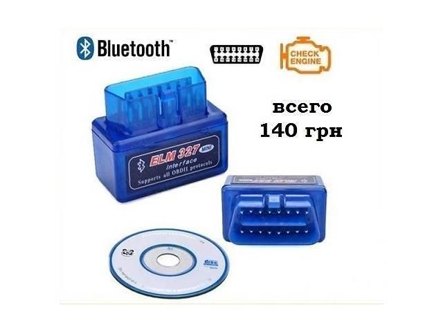 купить бу OBD2 ELM327 Bluetooth диагностика авто сканер в Полтаве