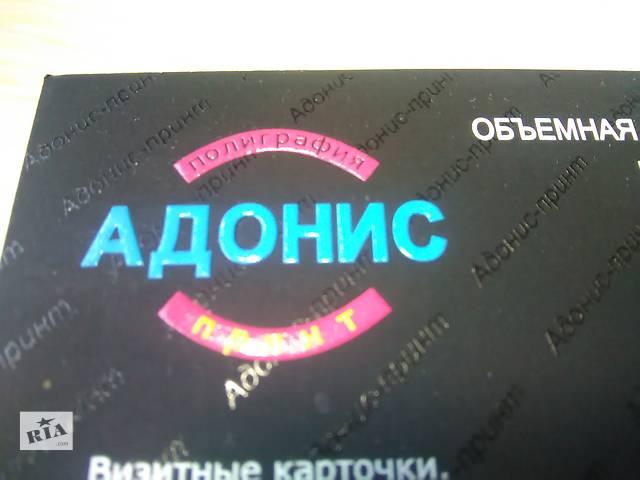 бу Печать визиток  от простых до премиум класса.  в Украине
