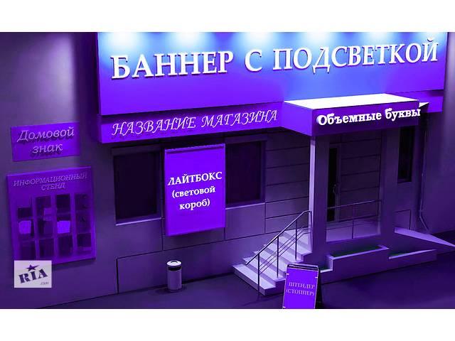 бу Объемные буквы, вывески, лайтбоксы на магазин Житомир в Житомире