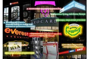 Реклама об'ємними літерами