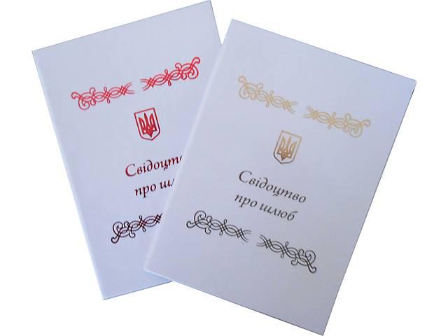 купить бу Обложки для свидетельств о рождении и браке  в Украине