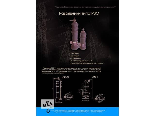 купить бу Разрядник РВО-10 У1  в Украине