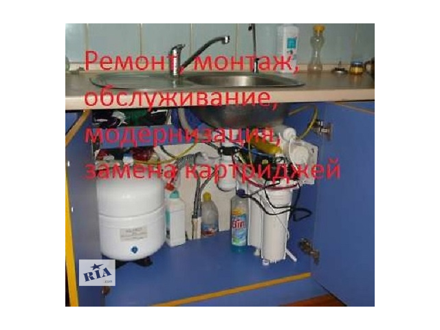 Обратный осмос Ремонт, монтаж и сервис фильтров для воды- объявление о продаже  в Киевской области