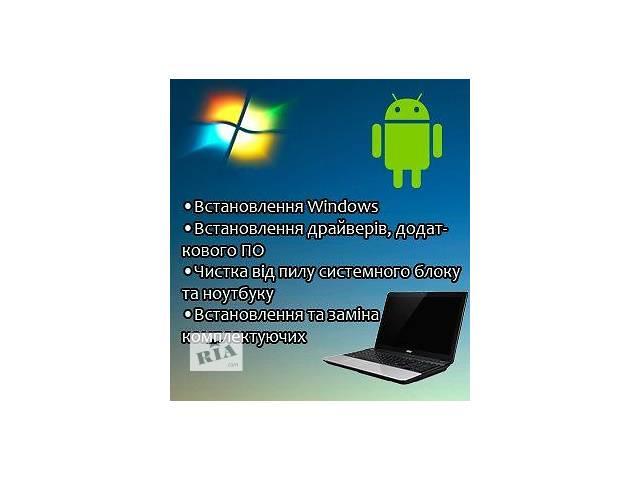 Обслуживание вашего компьютера, ноутбука, телефона, планшета- объявление о продаже  в Луцке