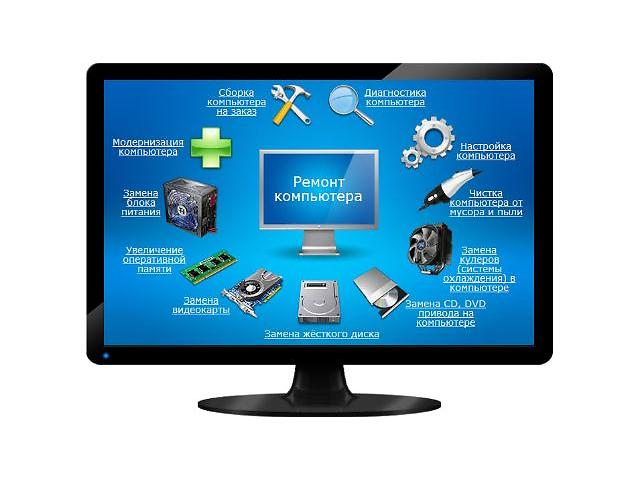 Обслуживание и ремонт компьютеров с выездом на дом (пос. Котовского)- объявление о продаже  в Одессе
