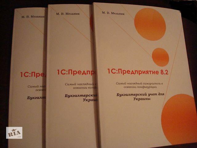 купить бу Обучающее пособие по 1С: Бухгалтерии в Виннице