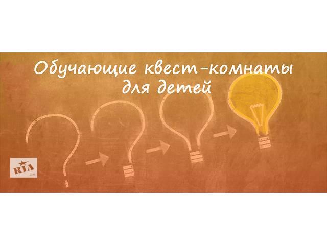 бу Обучающие квест-комнаты для детей в Днепре (Днепропетровск)