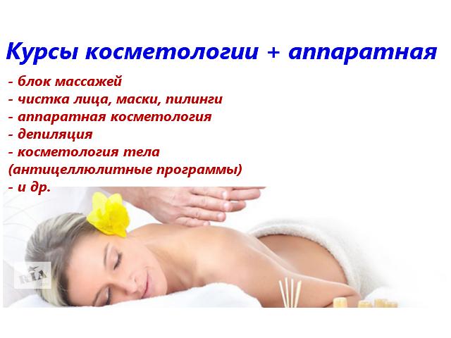 продам обучающие курсы по косметологии в Запорожье бу в Запорожье