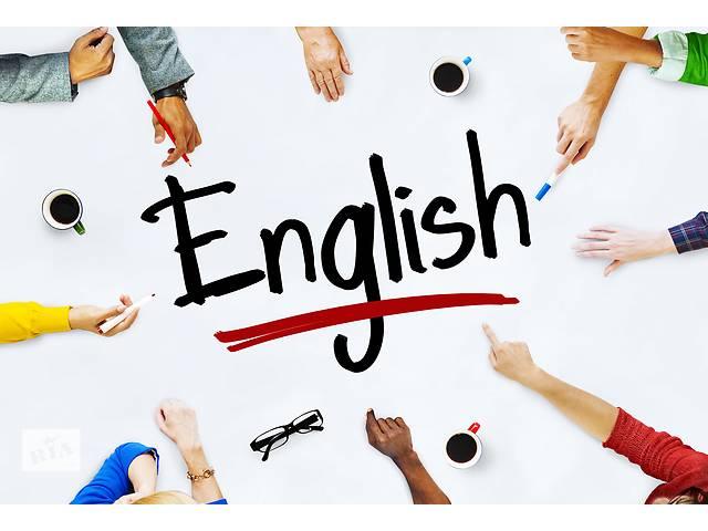 бу Обучение английскому языку в Киеве