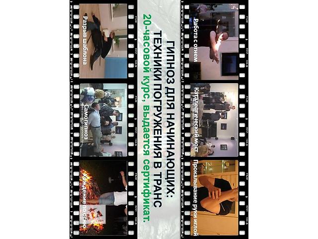 продам Обучение Классическому Гипнозу и Эриксоновскому Гипнозу и Самогипнозу бу  в Украине