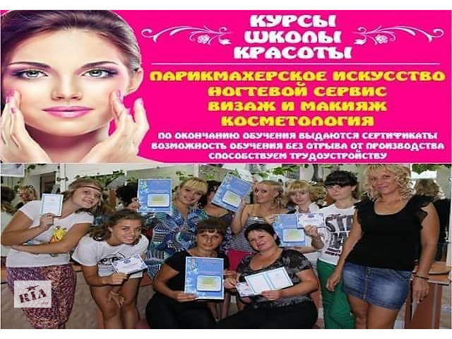 бу Обучение парикмахеров в Кривом Роге  в Украине