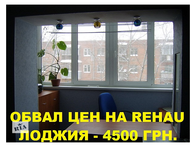 Обвал цен на балконы, лоджии rehau - 4500 грн., киев - five..
