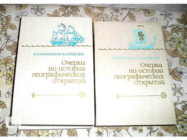 Очерки по истории географических открытий- объявление о продаже  в Киеве