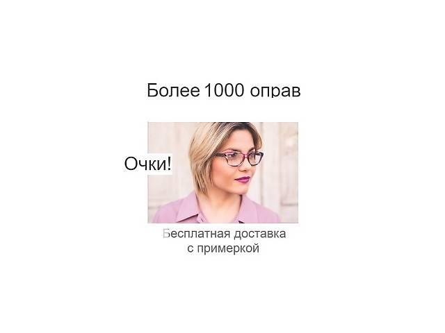 продам Очки, оправы 2016 для зрения. Оптика в Интернете бу в Киеве