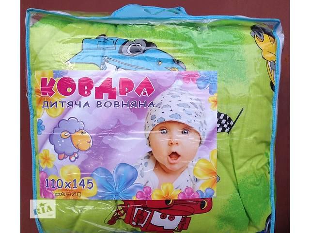 купить бу Одеяло Детское Шерстяное ткань Сатин в Хмельницком