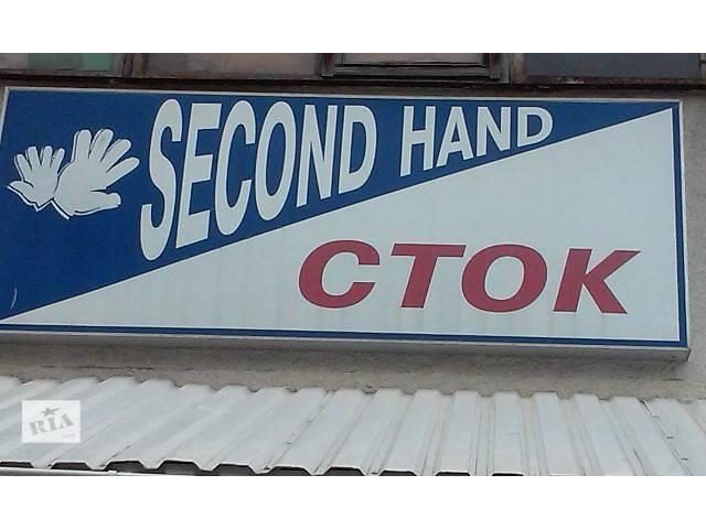 бу одежда секонд хенд оптом в Харькове