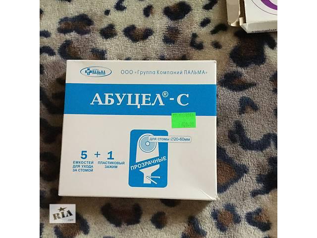 Однокомпонентный калоприемник Абуцел- объявление о продаже   в Украине