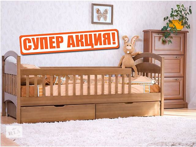 продам Карина Люкс - детская, подростковая, односпальная кровать (съемные бортики ), натуральное дерево, в наличии ! бу в Киеве