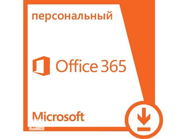 купить бу Office 365 Personal в Виннице