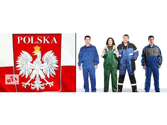 купить бу Офіційна робота в польщі. Робоча віза 2400  в Украине
