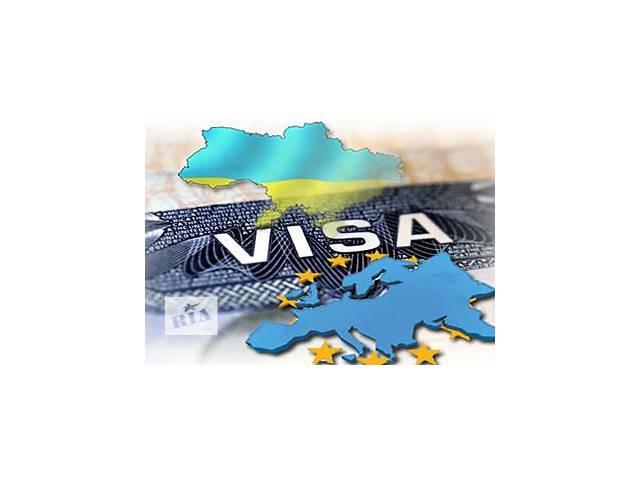 бу Оформление всех типов виз  в Украине