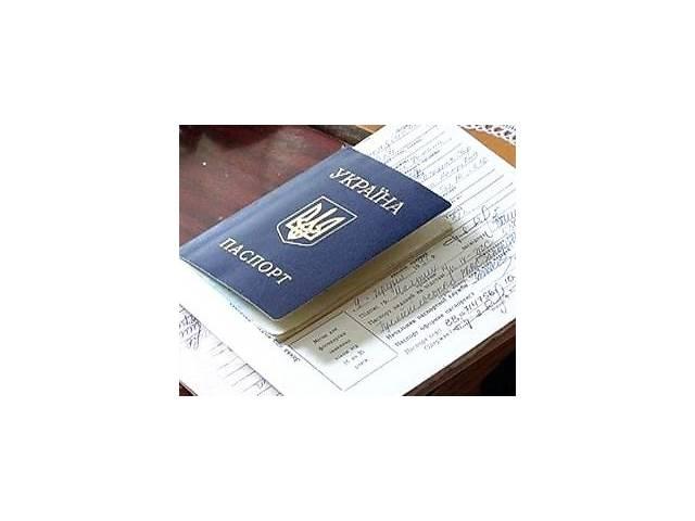 Оформление и регистрация временной и постоянной прописки в Киеве- объявление о продаже  в Киеве